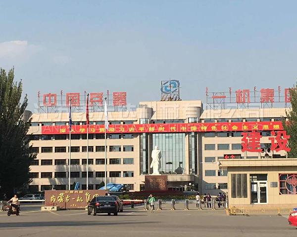 中国兵器工业内蒙古一机械有限公司