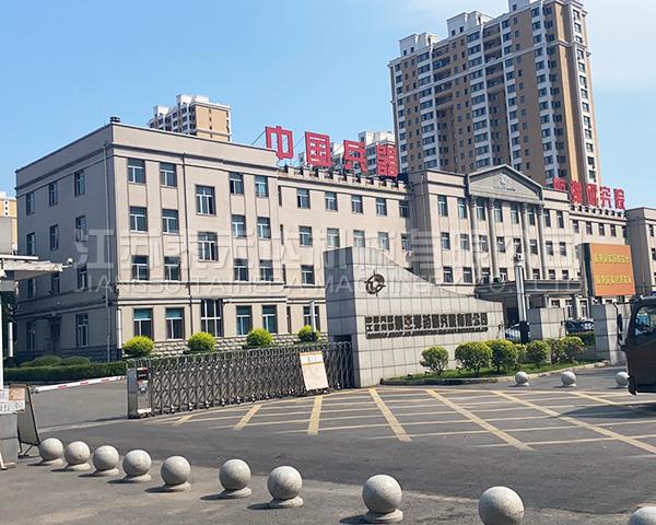 中国兵器工业集团航弹研究院有限公司