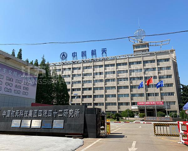 中国航天科技集团四院四十二研究所