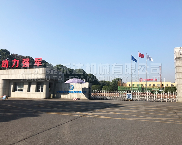 中国航发中传变速箱公司