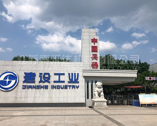 中国兵器装备建设工业集团
