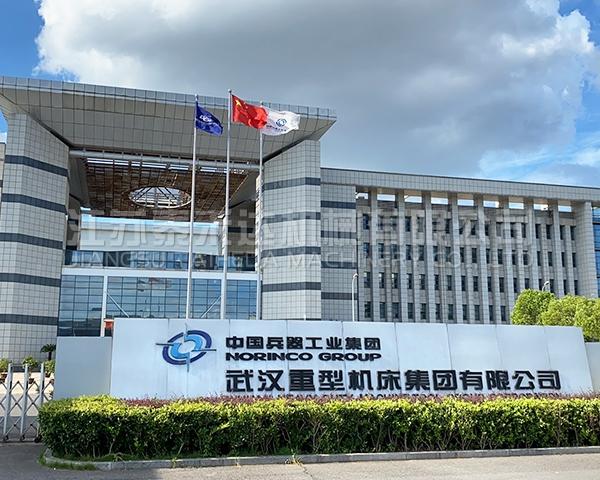 武汉重型机床集团有限公司