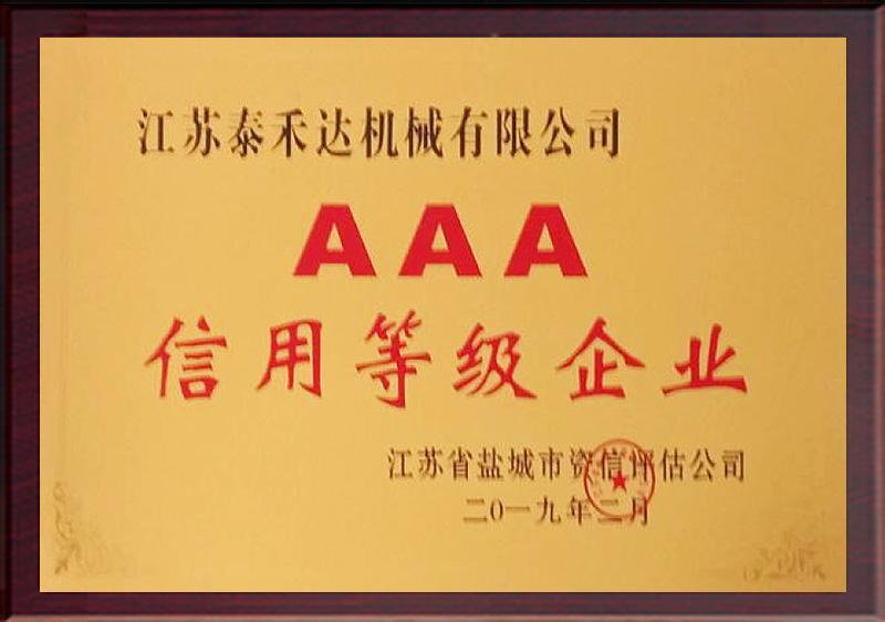 AAA信用等级企业