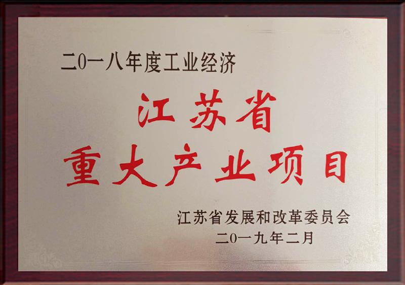 江苏省重大产业项目