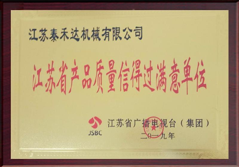 江苏省产品质量信得过满意单位